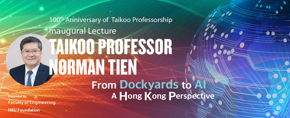 Inaugural Lecture – Taikoo Professor Norman Tien: From Dockyards to AI – A Hong Kong Perspective